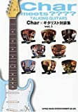 Char meets???? TALKING GUITARS Char×ギタリスト対談集?vol.1