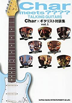 Char meets ???? TALKING GUITARS CharXギタリスト対談集 vol.1
