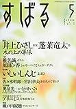 すばる 2013年 05月号 [雑誌]