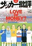 サッカー批評 issue42―季刊 (42) (双葉社スーパームック)