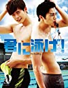 君に泳げ! [Blu-ray]