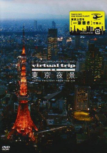 virtual trip 空撮 東京夜景 TOKYO TWILIGHT from the air [DVD]