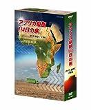 アフリカ縦断114日の旅 DVD-BOX