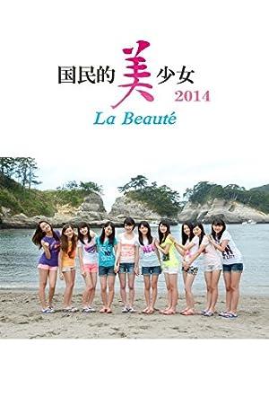 国民的美少女2014-LA BEAUTE- PART2