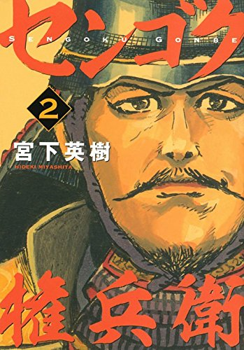 センゴク権兵衛(2) (ヤンマガKCスペシャル)