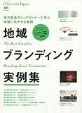 サムネイル:book『地域ブランディング実例集』