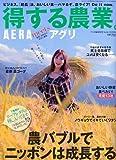 AERA臨時増刊  得する農業。