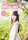 B.L.T.VOICE GIRLS Vol.26