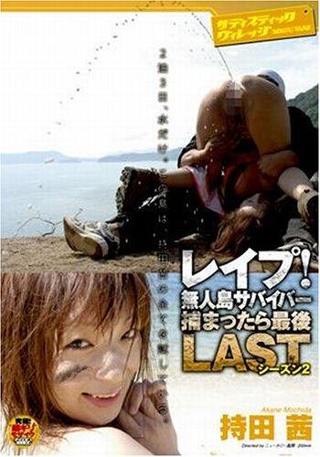 レイプ!無人島サバイバー 捕まったら最後 LAST シーズン2 持田茜