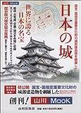 日本の城 (山川Mook 1)