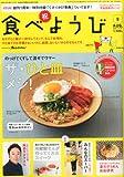 食べようび 2013年 08月号 [雑誌]