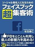 ソーシャル有名人になるためのフェイスブック超集客術