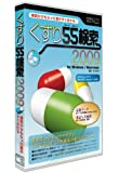 くすり55検索2009 for Windows/Macintosh