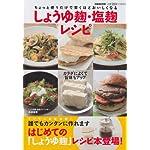 しょうゆ麹・塩麹レシピ―ちょっと使うだけで驚くほどおいしくなる (ぴあMOOK)