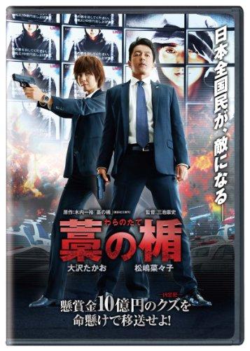 藁の楯 わらのたて(Amazon.co.jp限定映像特典ディスク付)(初回限定生産) [DVD]