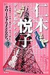 タワーの下の子どもたち―仁木悦子少年小説コレクション〈3〉