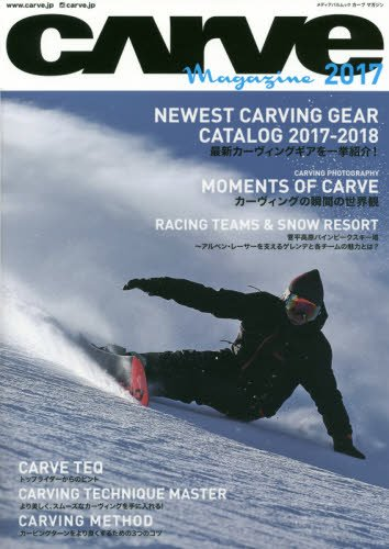 CARVE 2017年発売号 大きい表紙画像