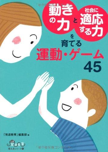 動きの力と社会に適応する力を育てる運動・ゲーム45(別冊発達教育使えるシリーズ1)