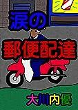 絵本「涙の郵便配達」 大川内優の絵本シリーズ