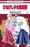 ひなげし少女歌劇団 / サカモトミク のシリーズ情報を見る
