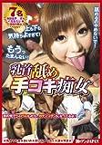 乳首舐め手コキ痴女 [DVD]