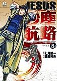 JESUS 砂塵航路 8 (ビッグ コミックス)
