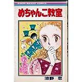 めちゃんこ教室 / 池野 恋 のシリーズ情報を見る
