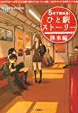 5分で読める! ひと駅ストーリー 降車編 (宝島社文庫)