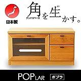 ポプラ 80AVボード POPLAR テレビ台 コーナー 壁面 32型 ローボード(ナチュラル)