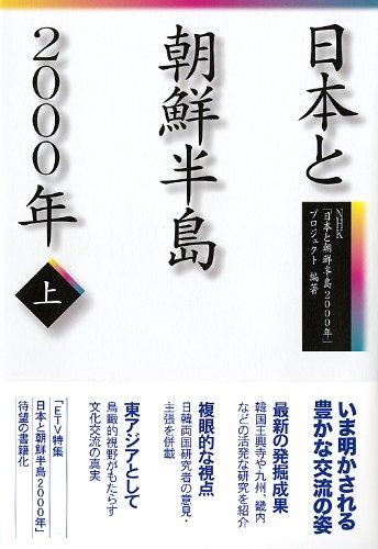日本と朝鮮半島2000年