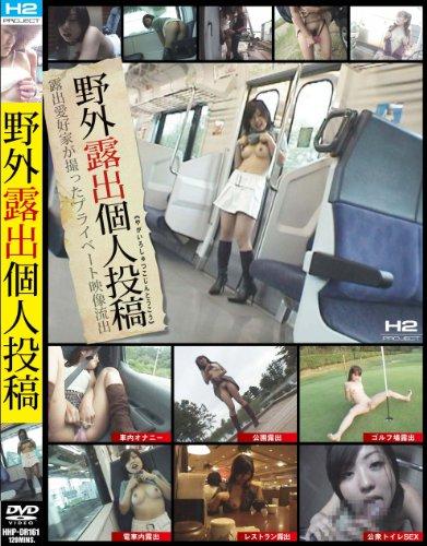 野外露出個人投稿   [DVD] HHPDR161