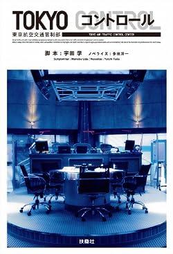 TOKYO コントロール (フジテレビBOOKS)