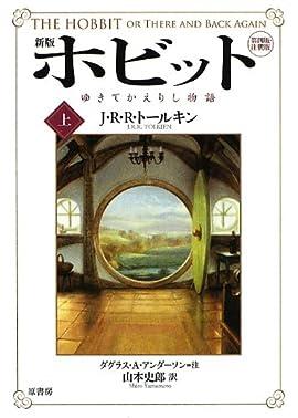 新版 ホビット 上: ゆきてかえりし物語 第四版・注釈版