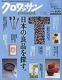 クロワッサン 2009年 7/25号 [雑誌]