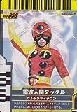 仮面ライダーバトル ガンバライド 電波人間タックル 【スペシャル】 No.5-058
