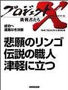 「悲願のリンゴ 伝説の職人 津軽に立つ」 ―成功へ 退路なき決断 (プロジェクトX~挑戦者たち~)