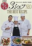 NHK「あさイチ」 3シェフNEO THE BEST RECIPE