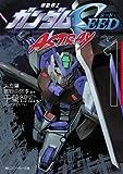 機動戦士ガンダムSEED ASTRAY 1 (角川スニーカー文庫)