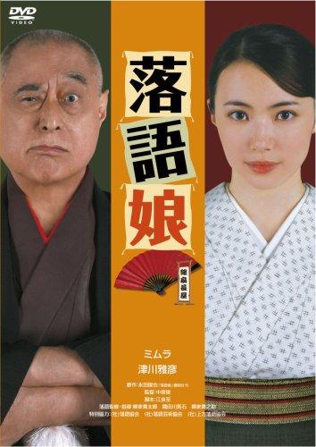 落語娘 [DVD] width=