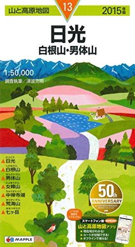 山と高原地図 日光 白根山・男体山 2015 (登山地図 | 昭文社 マップル)