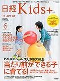 日経 Kids + (キッズプラス) 2009年 06月号 [雑誌]