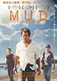 MUD -マッド-[DVD]