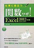 仕事に役立つ関数ワザ! Excel 2013/2010/2007対応