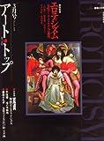 アート・トップ 2008年 03月号 [雑誌]