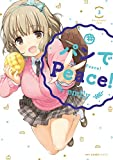 パンでPeace! 3<パンでPeace!> (MFC キューンシリーズ)