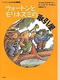 ウォートンとモリネズミの取引屋—ヒキガエルとんだ大冒険〈5〉 (児童図書館・文学の部屋)