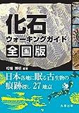 「化石ウォーキングガイド 全国版―日本各地に眠る古生物の痕跡探し27地点」販売ページヘ