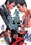 唐獅子警察【DVD】