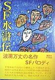 SF水滸伝 (1977年)