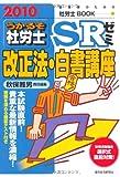 うかるぞ社労士SRゼミ改正法・白書講座 2010年版 (受験者のための社労士BOOK 57)